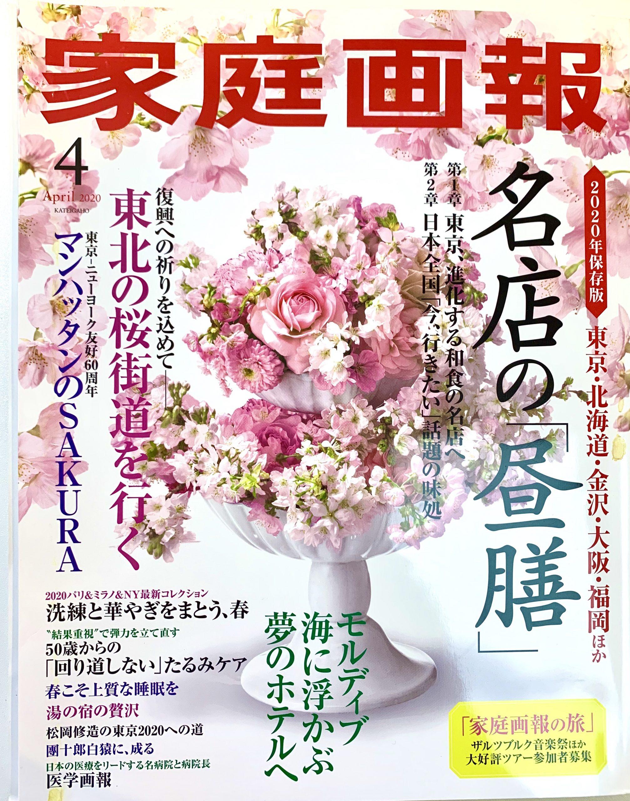 2月29日発売「家庭画報」4月号にミスキョウコが掲載されました。