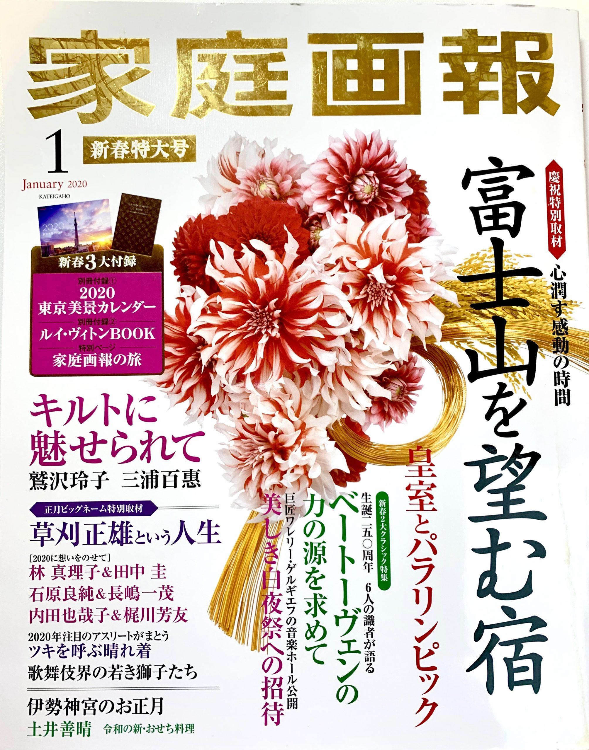 11月30日発売「家庭画報」2020年1月号にミスキョウコが掲載されました。