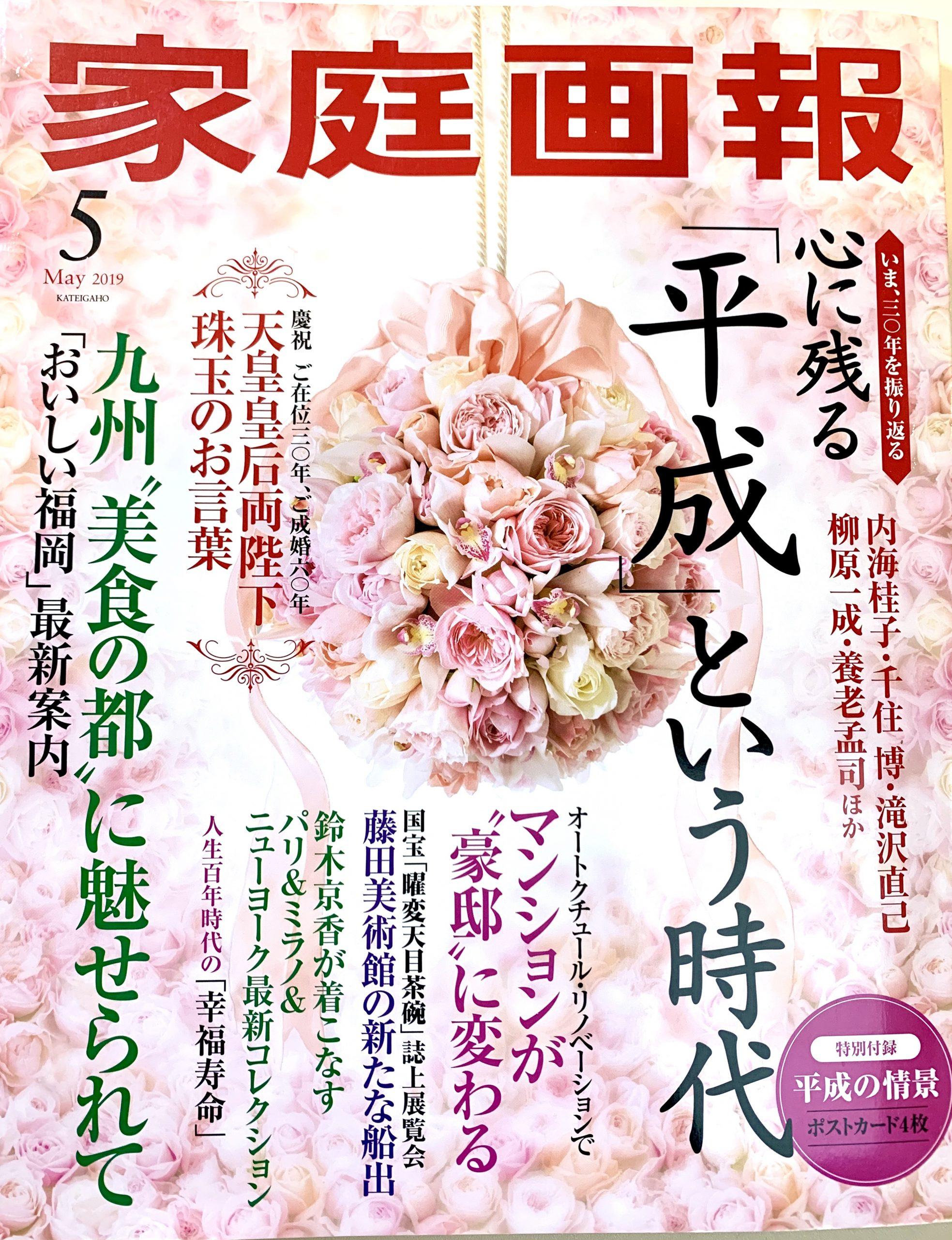 4月1日発売「家庭画報」5月号にミスキョウコが掲載されました。
